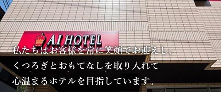 私たちはお客様を常に笑顔でお迎えし、くつろぎとおもてなしを取り入れて心温まるホテルを目指しています。