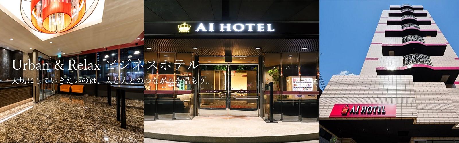Urban & Relax ビジネスホテル 大切にしていきたいのは、人と人とのつながりや温もり。