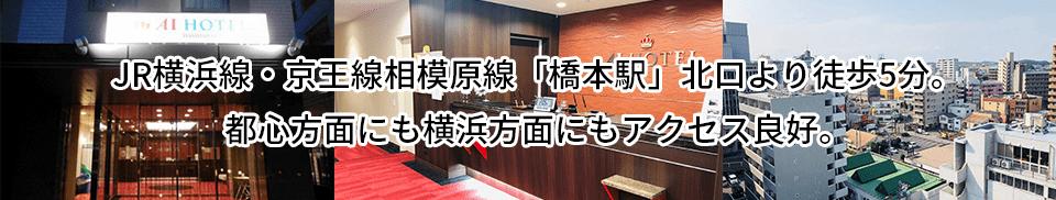JR横浜線・京王線相模原線「橋本駅」北口より徒歩5分。都心方面にも横浜方面にもアクセス良好。